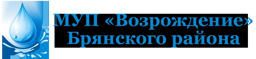 МУП Возрождение Брянского района